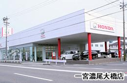 株式会社ホンダカーズ東海