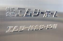 エムジー総合サービス株式会社