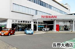 長野日産自動車株式会社