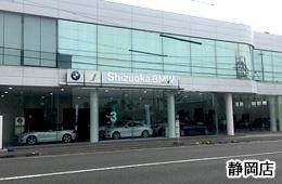 株式会社モトーレン静岡