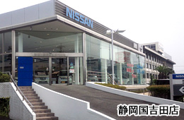 静岡日産自動車株式会社